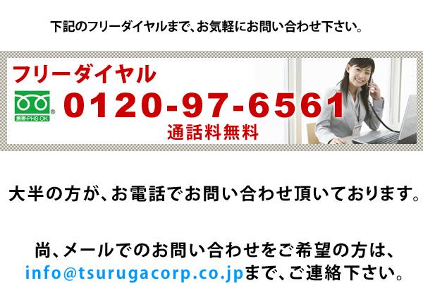 フリーダイヤル0120-47-5551